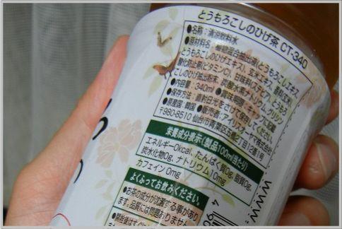 酸化防止剤のビタミンCは栄養にならない